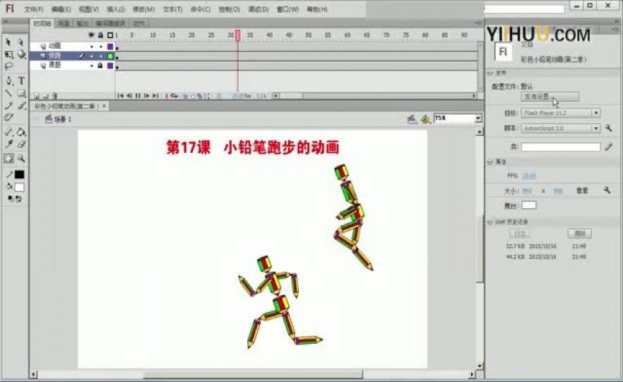 课时18:第18课《彩色小铅笔像礼花炸开的动画》