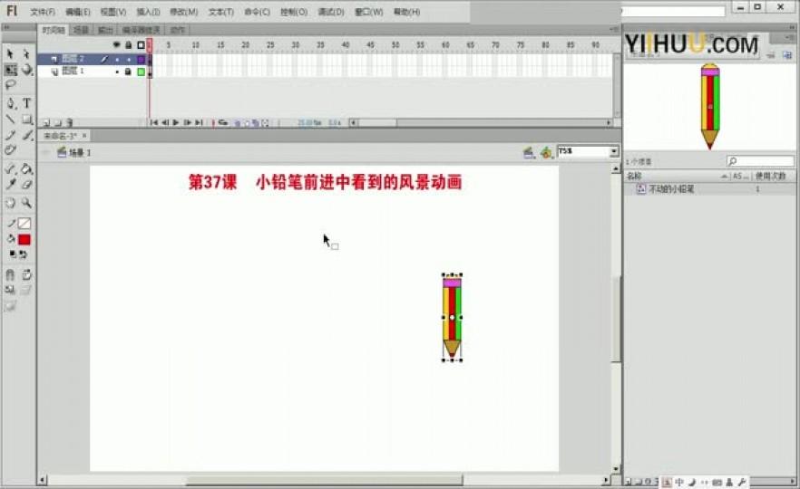 课时37:第37课《彩色小铅笔前进中看到风景的动画》