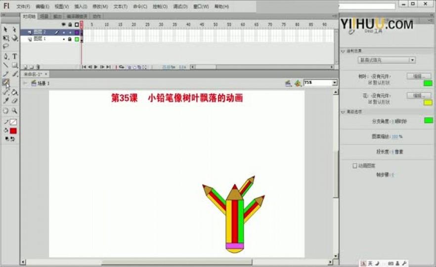 课时35:第35课《彩色小铅笔像树叶飘落的动画》