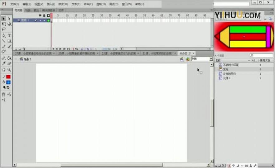 课时43:第43课《彩色小铅笔按钮控制交互动画的前后翻页》