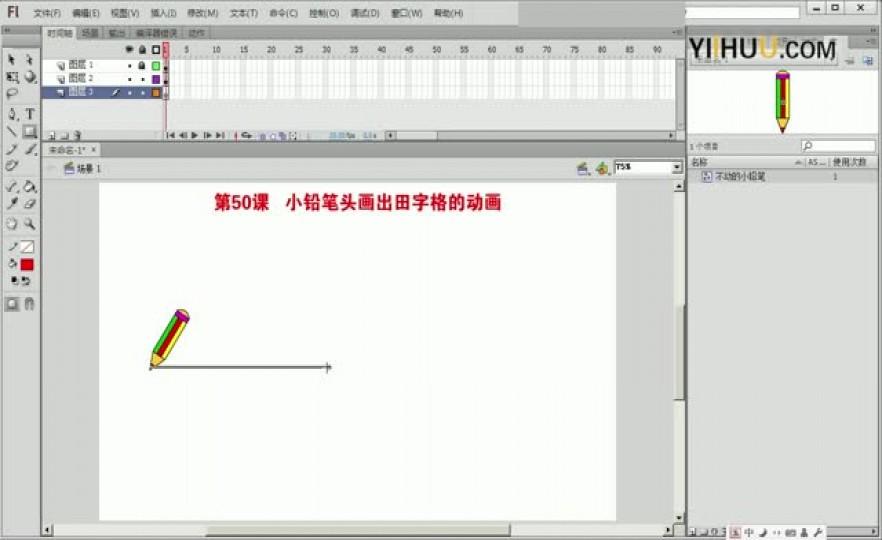 课时50:第50课《彩色小铅笔画出田字格的动画》