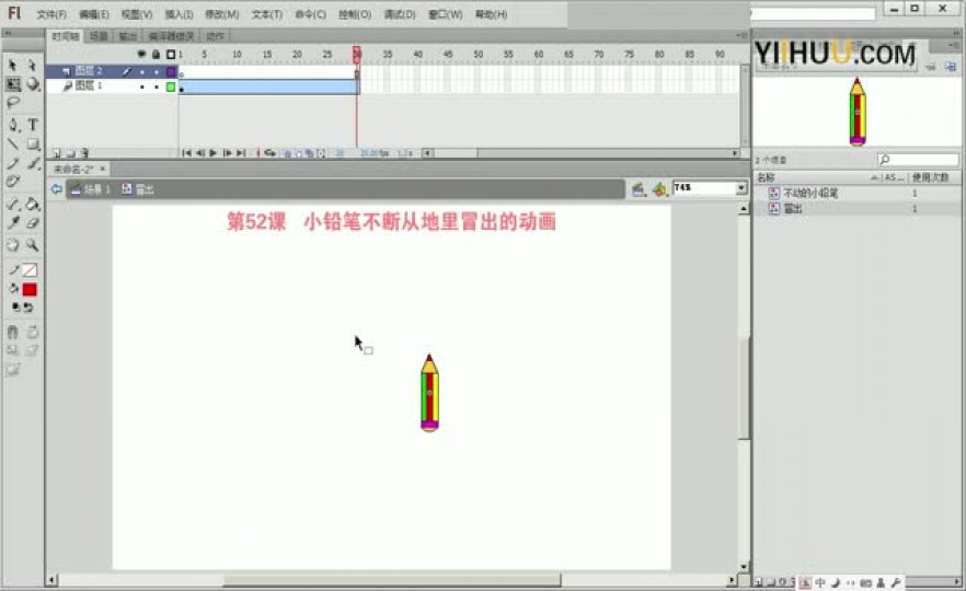 课时52:第52课《彩色小铅笔不断从地里冒出的动画》