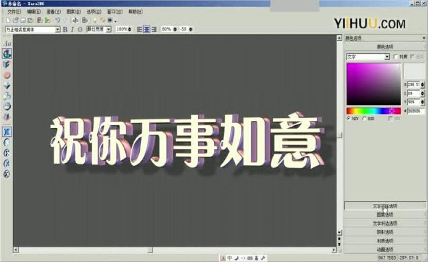 课时73:第73课《三维立体效果字转动的动画》