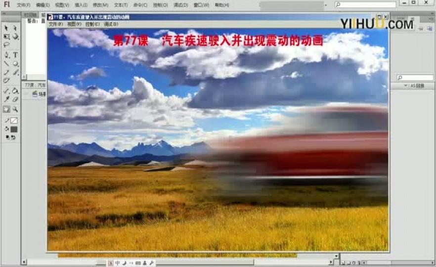 课时78:第78课《汽车向公路尽头开走的动画》