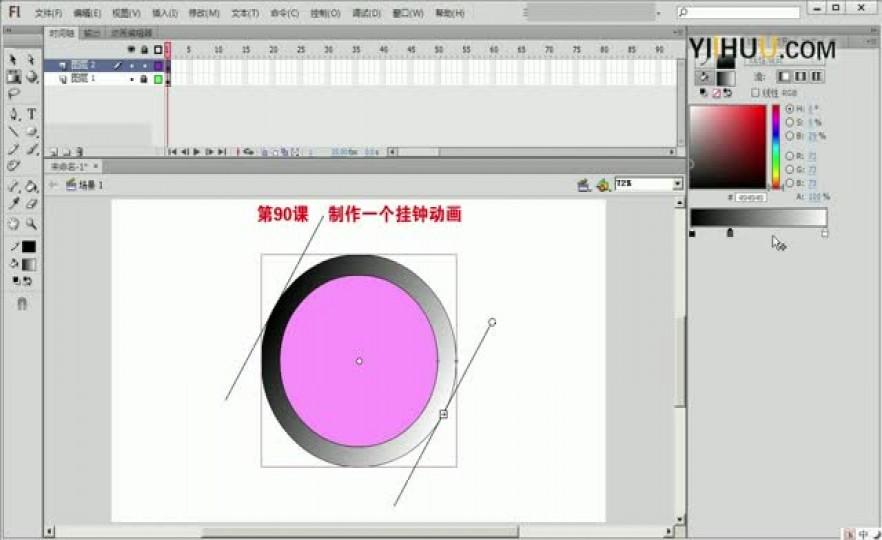 课时91:第91课《用对称刷子制作挂钟动画》