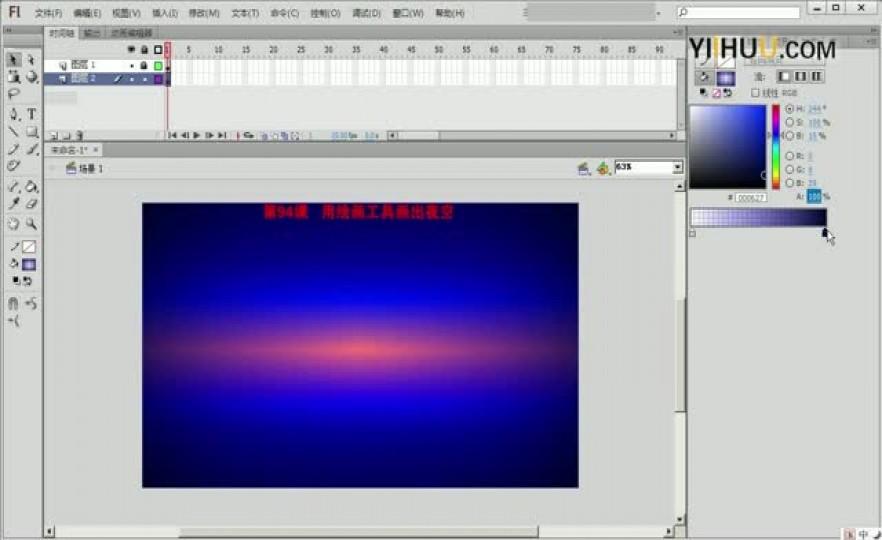 课时94:第94课《用绘画工具绘制夜空的场景》