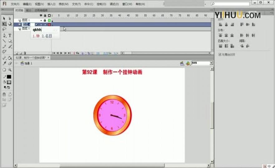 课时92:第92课《用绘画工具制作一个座钟动画》