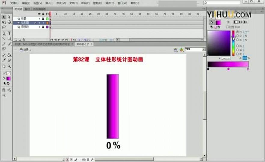 课时82:第82课《MG运动图形动画之立体柱形统计图上升的动画》