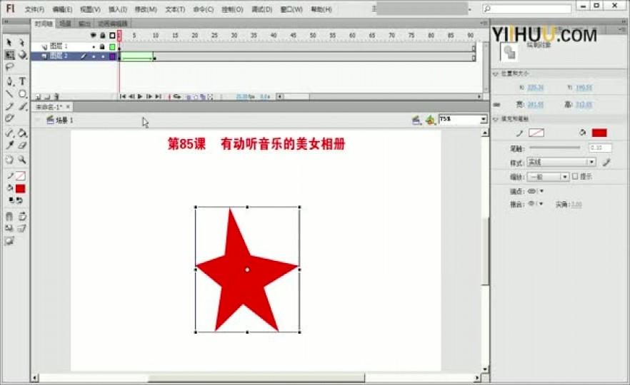 课时86:第86课《用形状补间技法制作五星跳舞的动画》