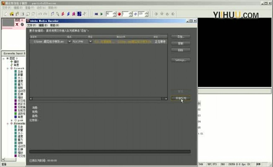 课时100:100课《如何把特效视频导入flash并把背景设为透明》