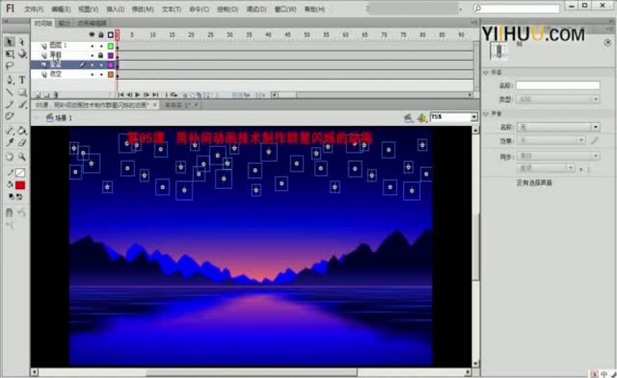 课时96:第96课《用补间动画技术制作流星划过的动画》