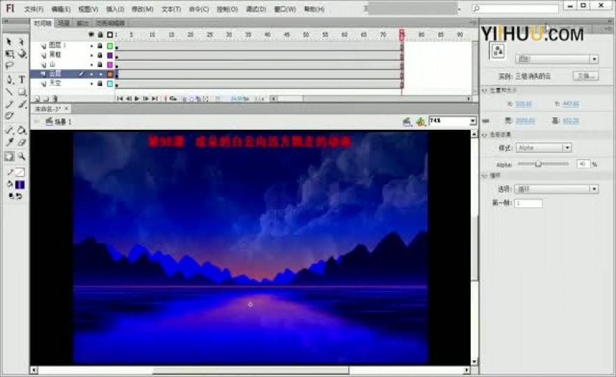 课时98:第98课《成朵的白云向远方飘走的动画》