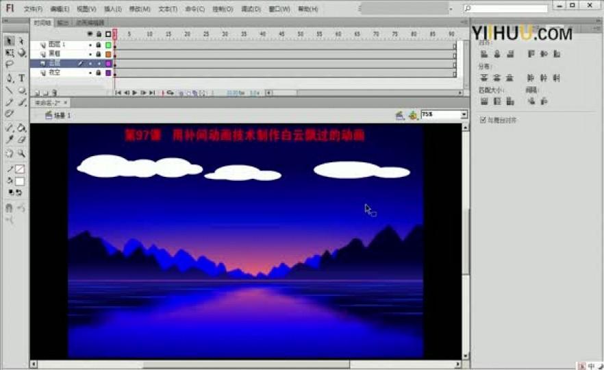 课时97:第97课《用补间动画技术制作白云飘过的动画》
