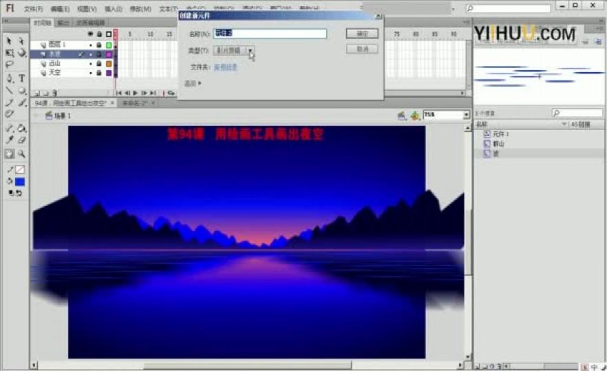 课时95:第95课《用补间动画技术制作群星闪烁的动画》