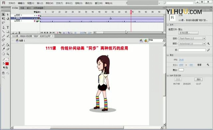 课时111:111课《补间动画中同步技巧的两种应用》