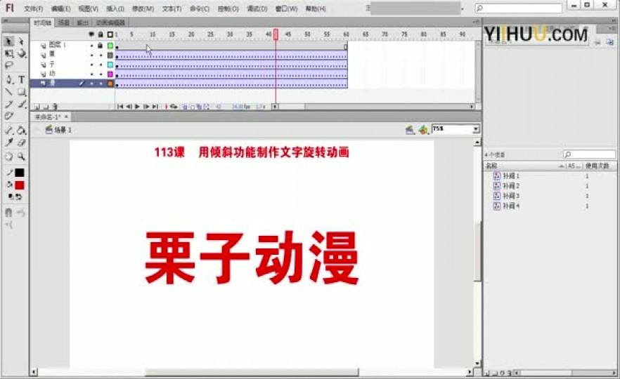 课时113:113课《用倾斜功能制作文字旋转的动画》