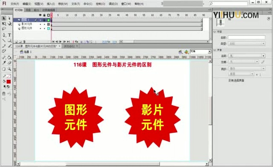 课时116:116课《图形元件和影片元件的区别与用法》