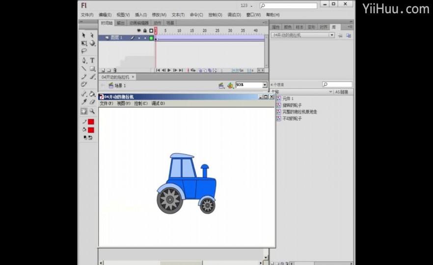 课时124:124课《拖拉机开动的动画》
