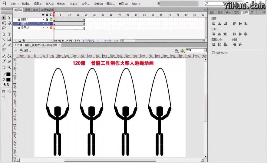 课时120:120课《骨骼工具制作火柴人跳绳动画》