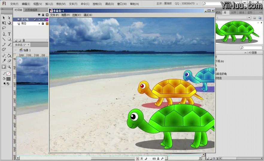 课时125:125课《会走路的小海龟动画》