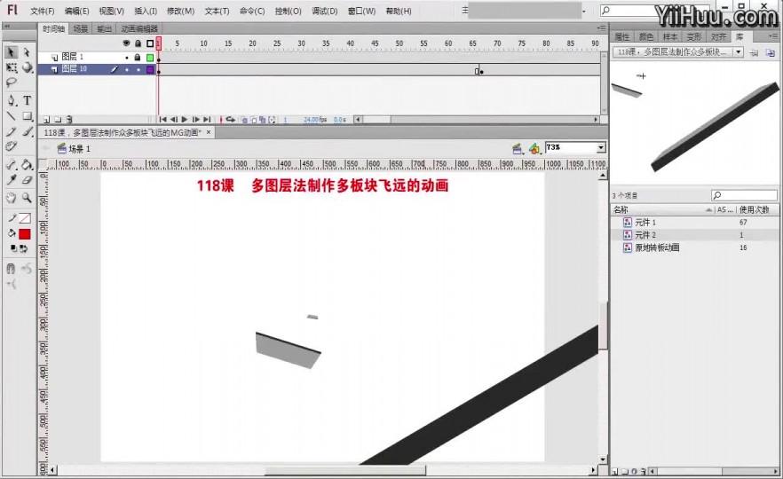 课时118:118课《多图层制作众多板块飞远的MG动画》