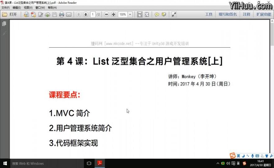 课时4:List泛型集合之用户管理系统[上]