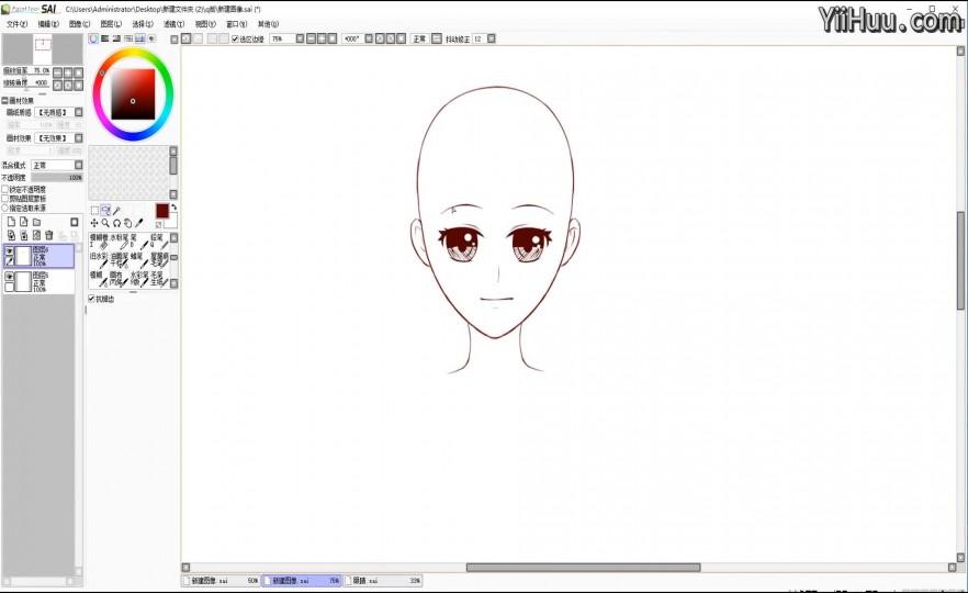 课时11:表情的绘制