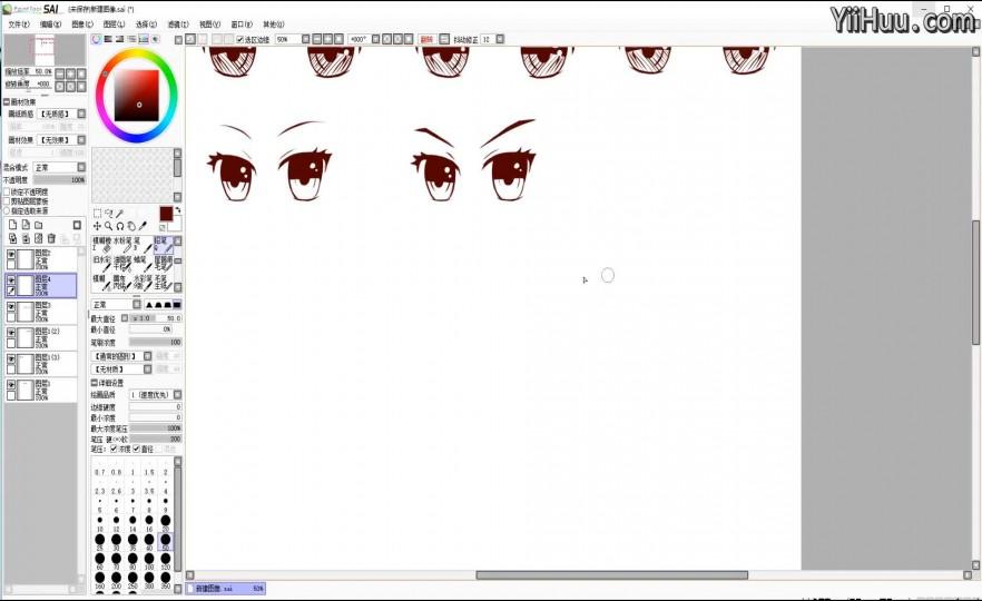 课时7:眼睛(下)