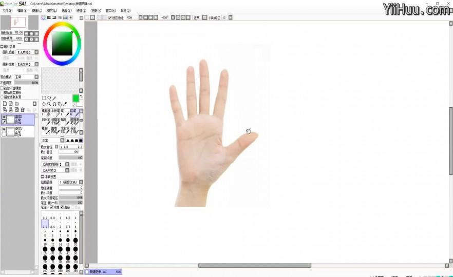 课时13:手的绘制
