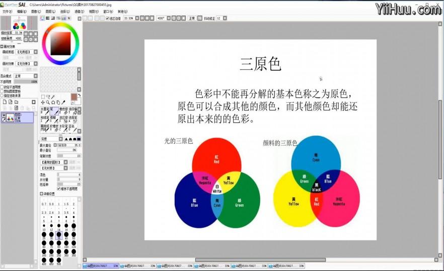 课时19:色彩的讲解