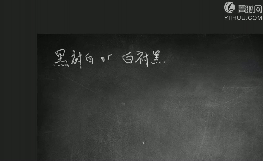 课时29:黑衬白还是白衬黑