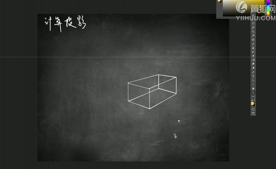 课时7:如何精确计算物体投影和演示