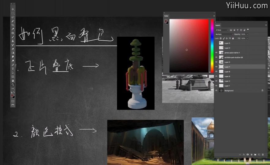 课时36:如何选择颜色并在黑白上叠色