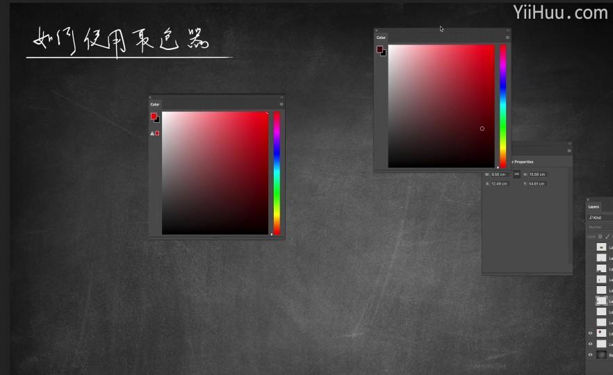 课时38:如何使用取色器