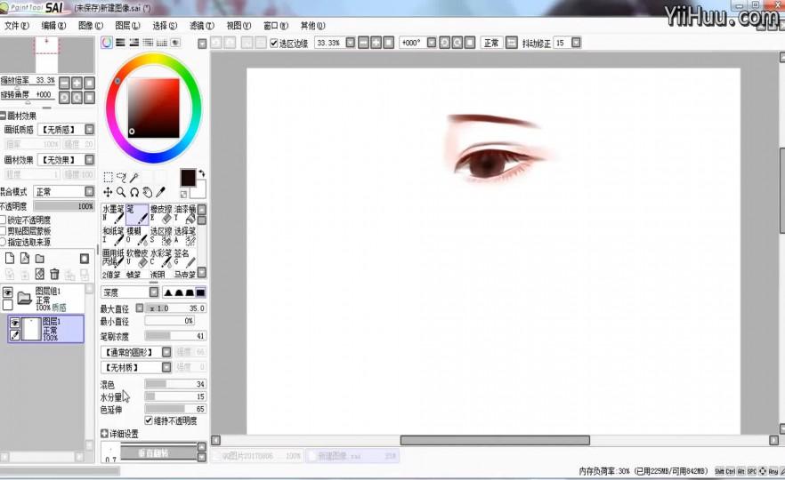 课时13:人物眼睛的画法(下)