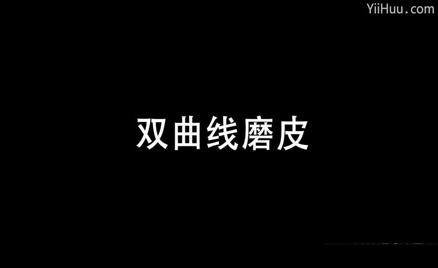 课时17:磨皮宝典-技巧02