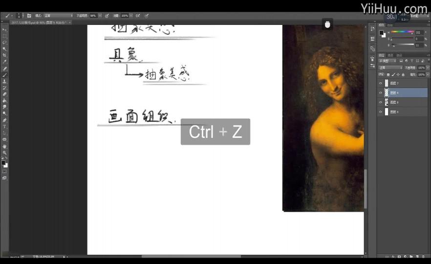课时11:画面组织