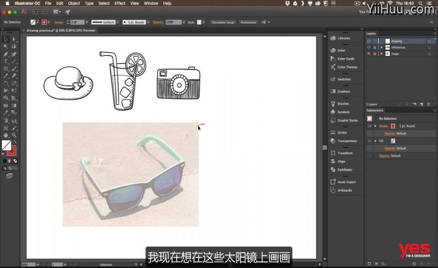 课时26:眼镜绘制实操练习