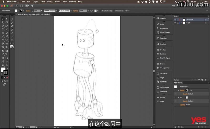 课时36:机器人绘制实操演练