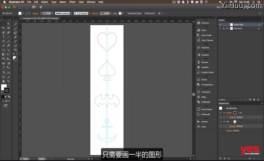 课时34:对称图形绘制技巧