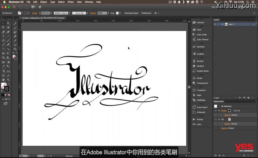 课时37:书法笔刷设计字体