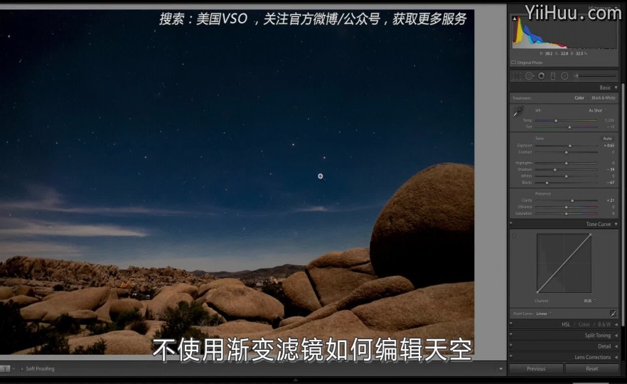 课时15:夜片编辑技巧4:使用HSL面板来提升天空和景色效果