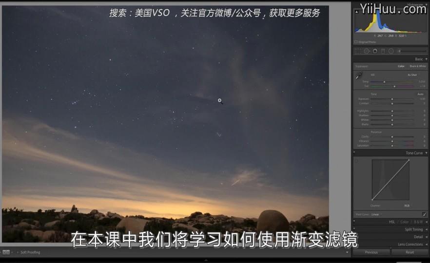 课时13:夜片编辑技巧2:使用渐变中灰滤镜来提升星空效果