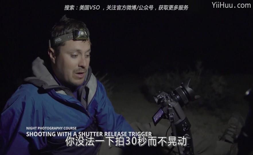 课时8:使用来长时间曝光有前景物的夜间照片
