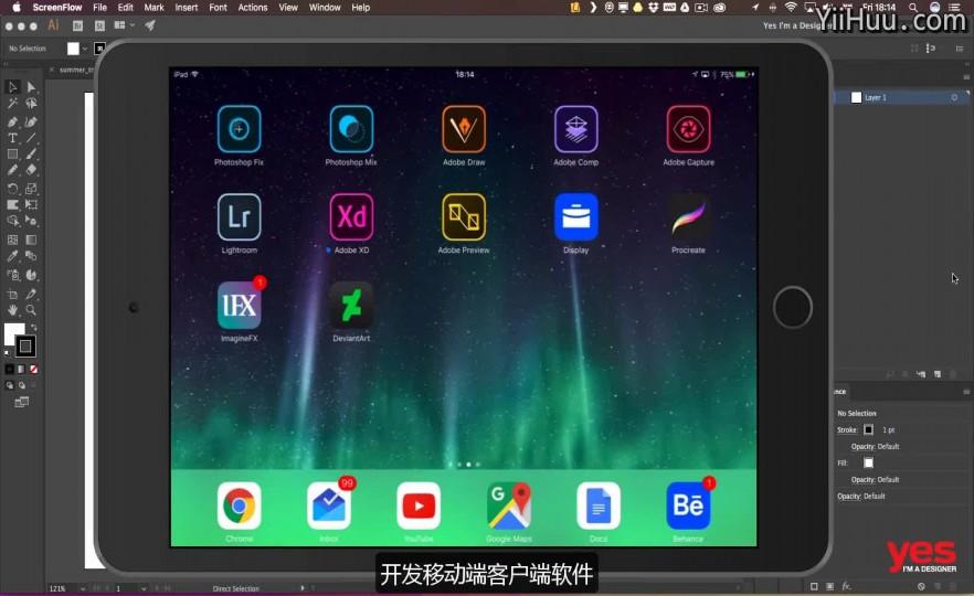 课时79:Adobe移动端应用介绍