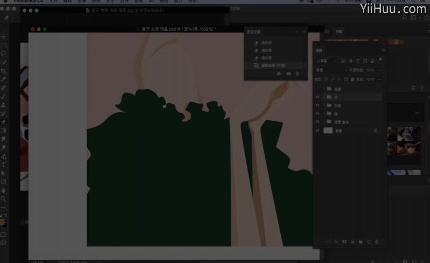 课时6:扁平画风的衣服褶皱画法