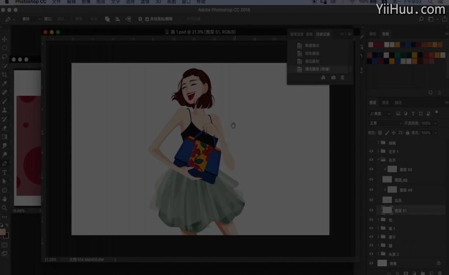 课时21:完成插画第二个模特
