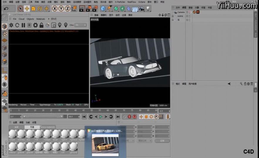 课时31:汽车渲染