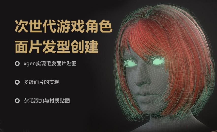 次世代游戏角色面片发型创建-基础发型制作-【42-49】