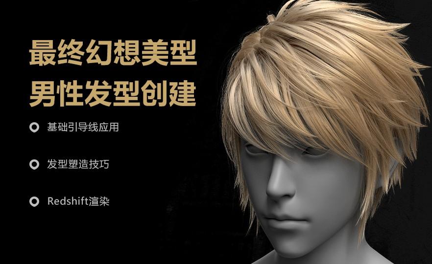 最终幻想美型男性发型创建-基础引导线制作-【50-53】